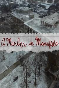Убийство в Мансфилде