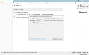 Mozilla Thunderbird 78.11.0 [Ru]