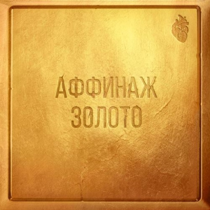 Аффинаж - Золото