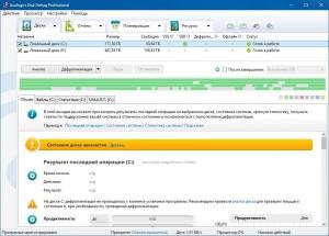 Auslogics Disk Defrag Pro 4.9.6.0 RePack by tolyan76 [Multi/Ru]