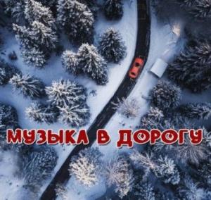 VA - Музыка в дорогу