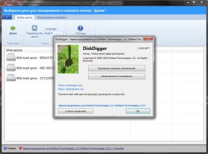 DiskDigger 1.20.12.2767 RePack (& Portable) by elchupacabra [Multi/Ru]