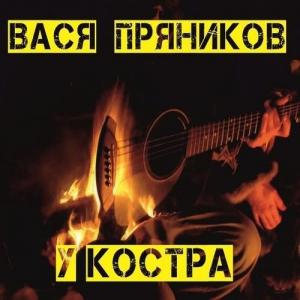 Вася Пряников - У костра