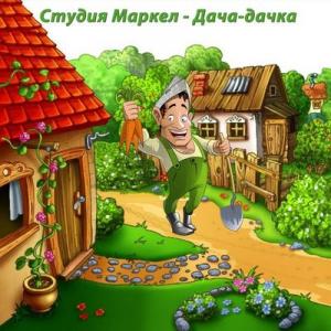 Студия Маркел - Дача-дачка