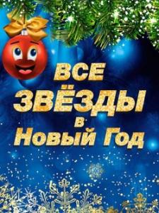 Все звезды в новый год