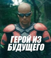 Герой из будущего
