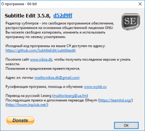 Subtitle Edit 3.6.0 + Portable [Multi/Ru]