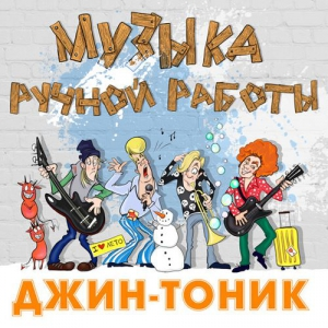 Джин-Тоник - Музыка ручной работы