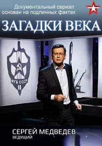 Сергей Медведев. Загадки века