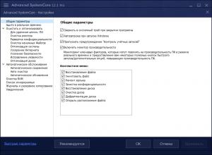 Advanced SystemCare Pro 12.6.0.368 RePack (&Portable) by D!akov [Multi/Ru]