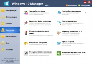Windows 10 Manager 3.2.1 RePack (& Portable) by D!akov [Multi/Ru]