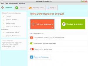 UnHackMe 11.97 Build 997 RePack (& Portable) by elchupacabra [Ru/En]