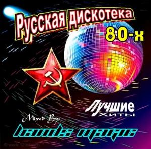 VA - Русская Дискотека 70 - 80 - 90 г.