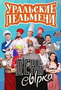 Уральские пельмени. День сырка (2019.02.01)