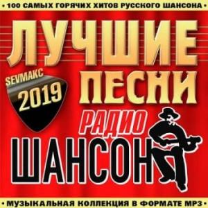 VA - Лучшие Песни Радио Шансон