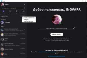 Skype 8.47.0.59 Portable by Cento8 [Multi/Ru]