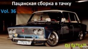 DJ Farta - Пацанская сборка в тачку. Vol 36