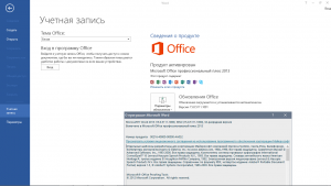 Microsoft Office 2013 SP1 Professional Plus / Standard + Visio Pro + Project Pro 15.0.5267.1000 (2020.08) RePack by KpoJIuK [Multi/Ru]