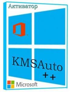 KMSAuto++ 1.5.5 Portable [Ru/En]