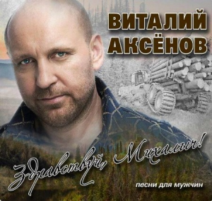 Виталий Аксёнов - Здравствуй, Михалыч! Песни для мужчин