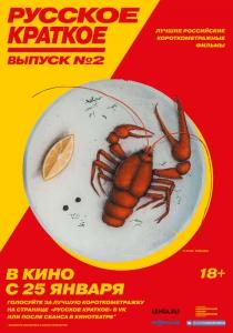 Русское краткое. Выпуск 2