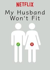 У моего мужа слишком большой