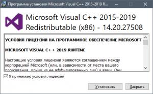 Microsoft Visual C++ 2015-2019 Redistributable 14.25.28508.3 [Ru]