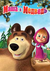 Маша и Медведь. Кем Быть? (1-101 серия)