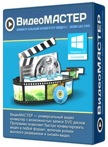 ВидеоМАСТЕР 12.6 RePack (& Portable) by TryRooM [Ru]
