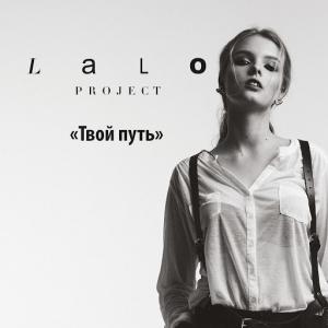 Lalo Project - Твой путь
