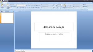 Microsoft Office 2007 SP3 Standard 12.0.6798.5000 Portable by Nomer001[Ru]