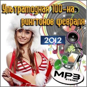 VA - Ультрамодная 100-ка рингтонов февраля