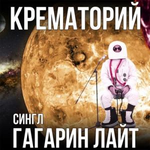 Крематорий - Гагарин лайт