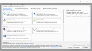 Microsoft Visual Studio 2019 Community 16.1.5 (Offline Cache, Unofficial) [Ru/En]