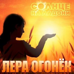 Лера Огонёк - Солнце на ладони