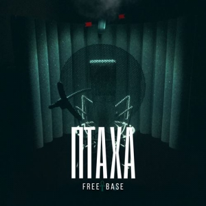 Птаха - Free Base