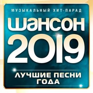 VA - Шансон 2019 года (Музыкальный хит-парад)