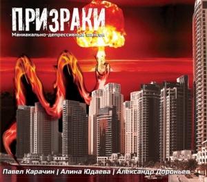 Павел Карачин - Призраки