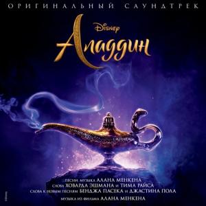 Alan Menken & VA - Aladdin / Аладдин (Оригинальный саундтрек)