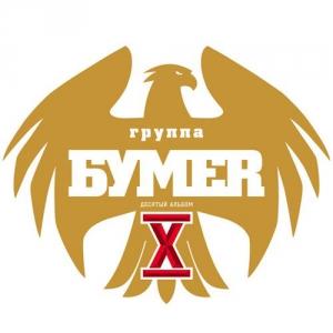 БумеR - X (Десятый альбом)