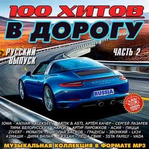 VA - 100 хитов в дорогу. Русский выпуск часть 2