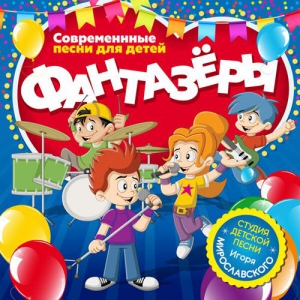 Фантазёры - Современные песни для детей