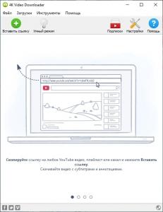 4K Video Downloader 4.16.3.4290 RePack (& Portable) by TryRooM [Multi/Ru]