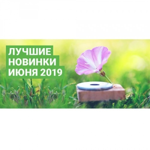 VA - Зайцев.нет Лучшие новинки Июня 2019