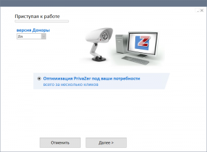 PrivaZer 4.0.11 RePack (& Portable) by elchupacabra [Multi/Ru]