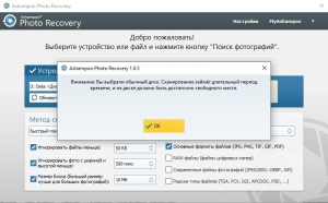 Ashampoo Photo Recovery 1.0.5 RePack (& Portable) by TryRooM [Ru/En]