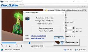 Boilsoft Video Splitter 7.02.2 RePack (& Portable) by TryRooM [Ru/En]