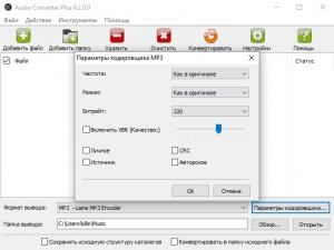 Abyssmedia Audio Converter Plus 6.2.5.0 RePack (& Portable) by TryRooM [Ru/En]