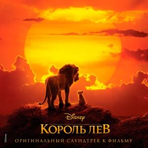 The Lion King / Король Лев (Оригинальный саундтрек)