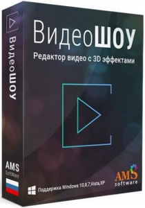 ВидеоШОУ 2.0 RePack (& Portable) by TryRooM [Ru]